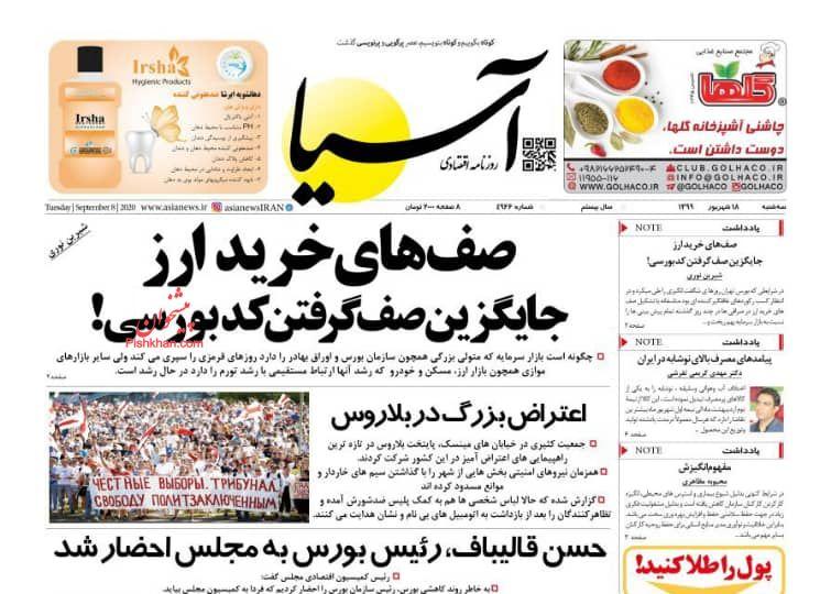 عناوین اخبار روزنامه آسیا در روز سهشنبه ۱۸ شهريور