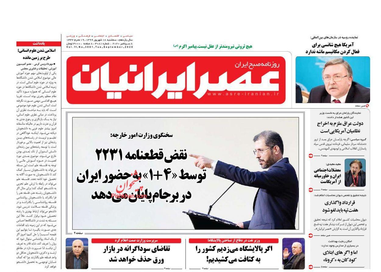 عناوین اخبار روزنامه عصر ایرانیان در روز سهشنبه ۱۸ شهریور