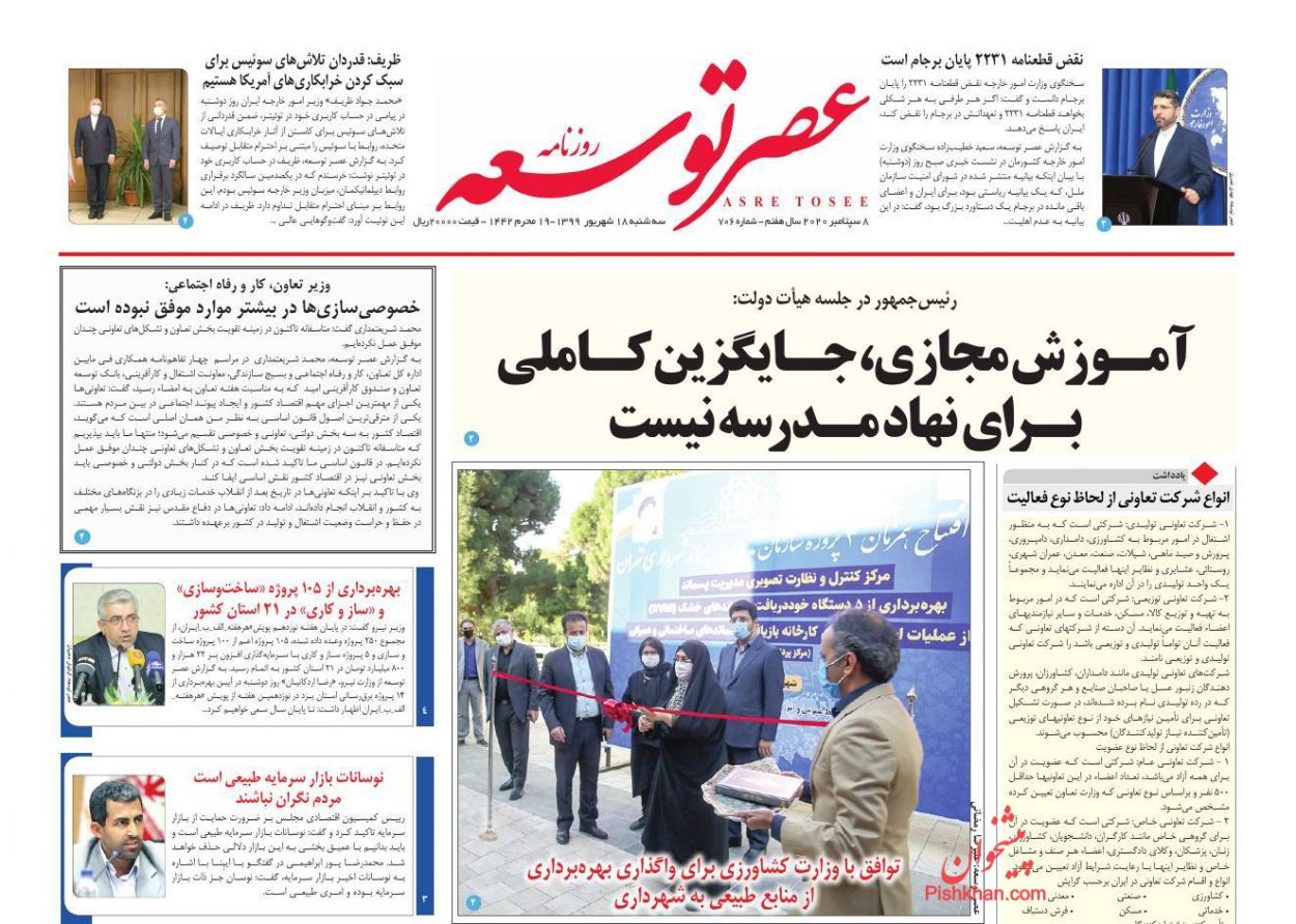 عناوین اخبار روزنامه عصر توسعه در روز سهشنبه ۱۸ شهریور