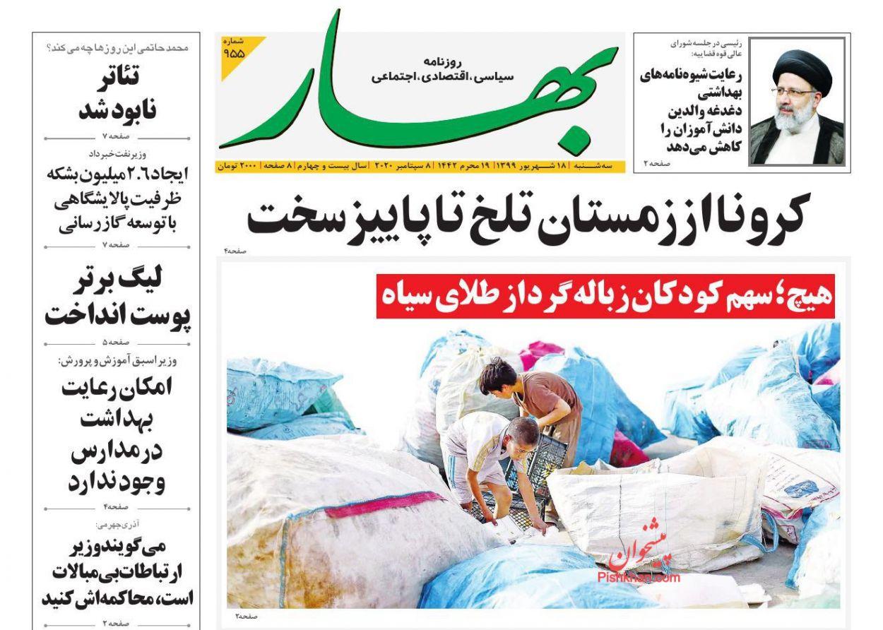 عناوین اخبار روزنامه بهار در روز سهشنبه ۱۸ شهریور