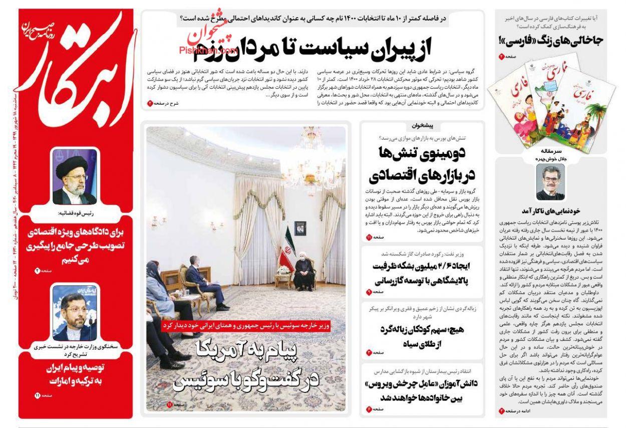 عناوین اخبار روزنامه ابتکار در روز سهشنبه ۱۸ شهریور