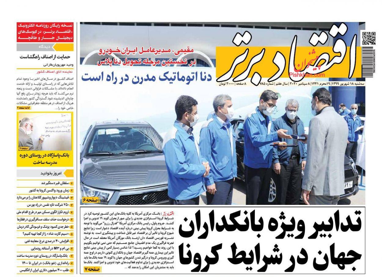 عناوین اخبار روزنامه اقتصاد برتر در روز سهشنبه ۱۸ شهریور