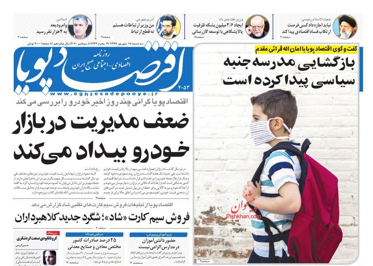 عناوین اخبار روزنامه اقتصاد پویا در روز سهشنبه ۱۸ شهریور