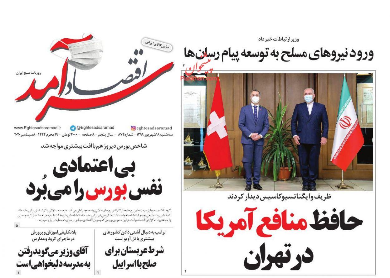 عناوین اخبار روزنامه اقتصاد سرآمد در روز سهشنبه ۱۸ شهریور