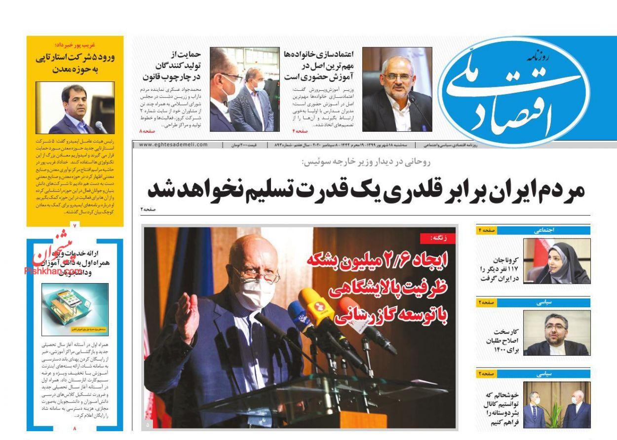 عناوین اخبار روزنامه اقتصاد ملی در روز سهشنبه ۱۸ شهریور