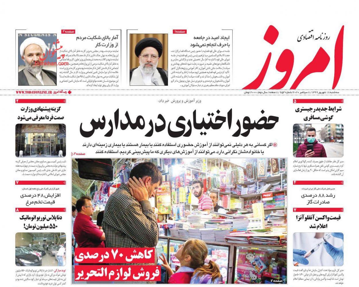 عناوین اخبار روزنامه امروز در روز سهشنبه ۱۸ شهریور