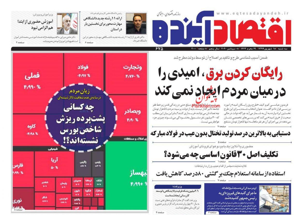 عناوین اخبار روزنامه اقتصاد آینده در روز سهشنبه ۱۸ شهریور