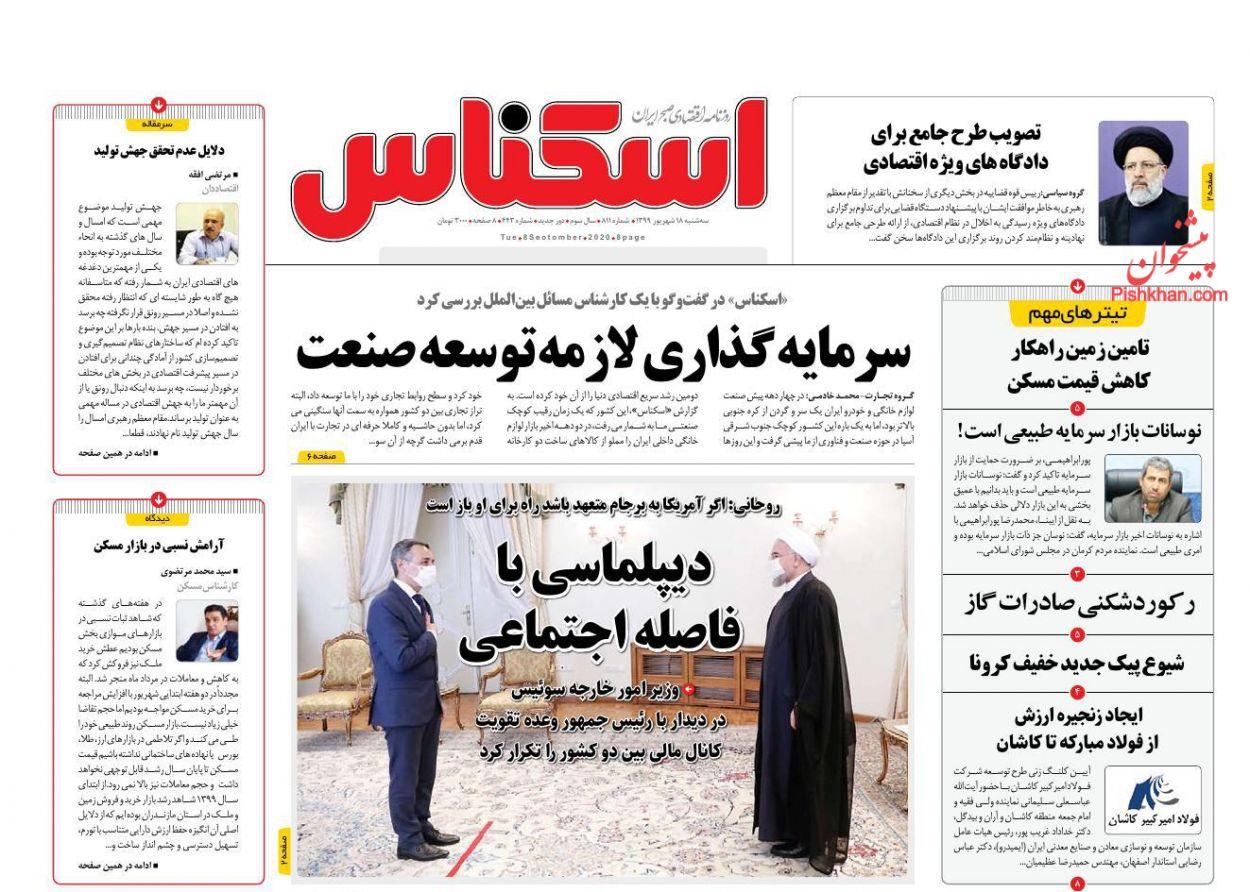 عناوین اخبار روزنامه اسکناس در روز سهشنبه ۱۸ شهریور