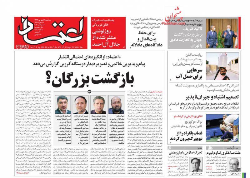 عناوین اخبار روزنامه اعتماد در روز سهشنبه ۱۸ شهريور