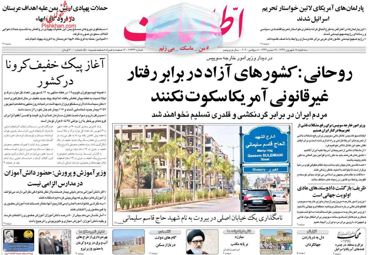 عناوین اخبار روزنامه اطلاعات در روز سهشنبه ۱۸ شهریور