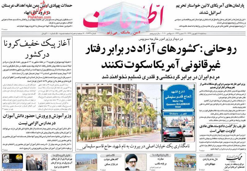 عناوین اخبار روزنامه اطلاعات در روز سهشنبه ۱۸ شهريور