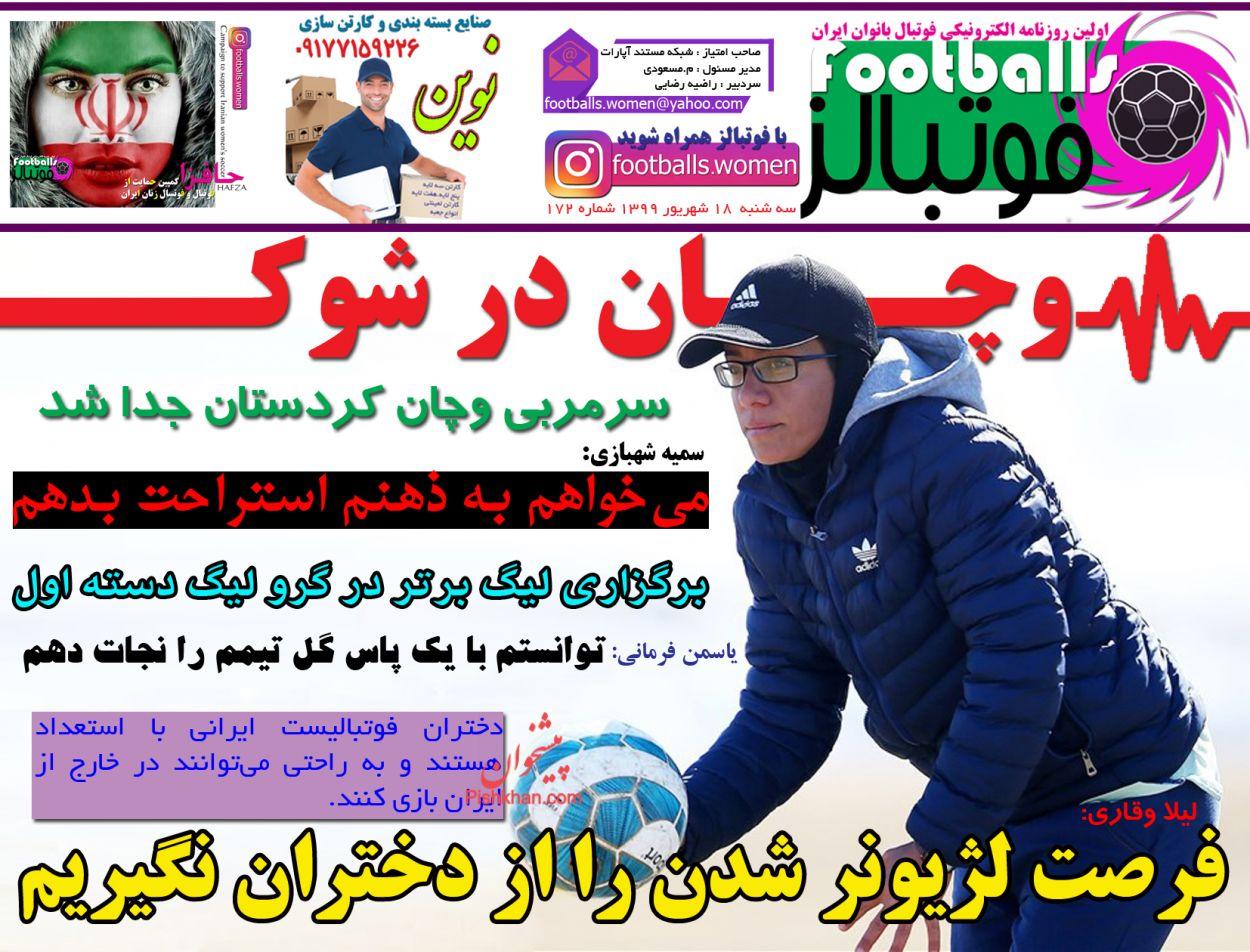 عناوین اخبار روزنامه فوتبالز در روز سهشنبه ۱۸ شهریور