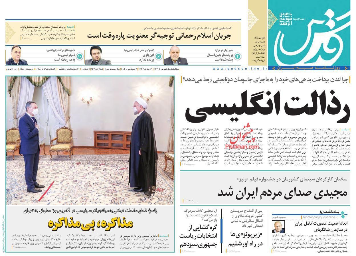 عناوین اخبار روزنامه قدس در روز سهشنبه ۱۸ شهریور