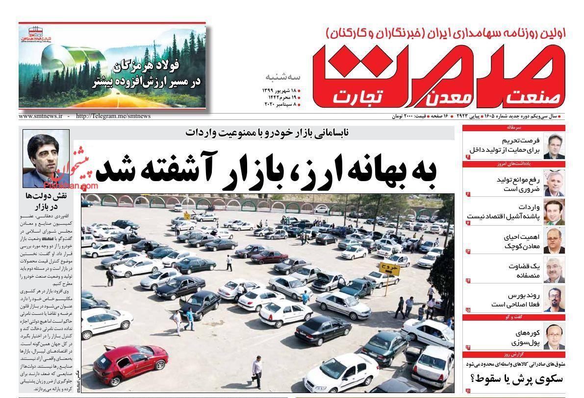 عناوین اخبار روزنامه صمت در روز سهشنبه ۱۸ شهریور