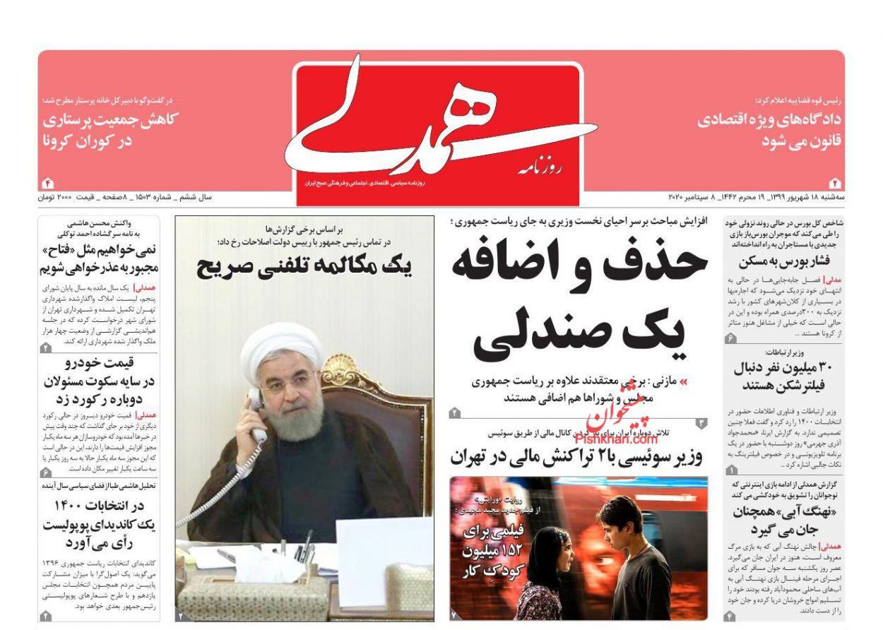 عناوین اخبار روزنامه همدلی در روز سهشنبه ۱۸ شهریور