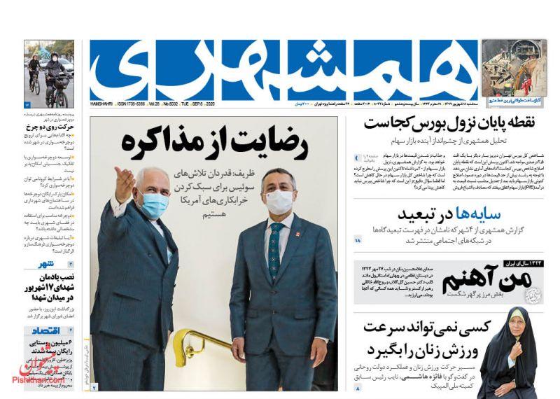 عناوین اخبار روزنامه همشهری در روز سهشنبه ۱۸ شهريور
