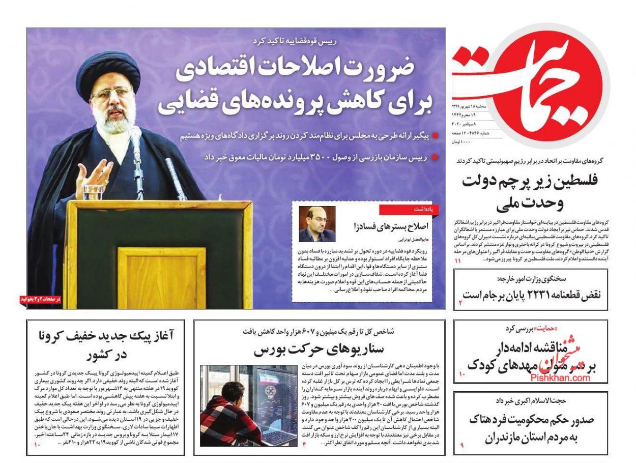 عناوین اخبار روزنامه حمایت در روز سهشنبه ۱۸ شهریور