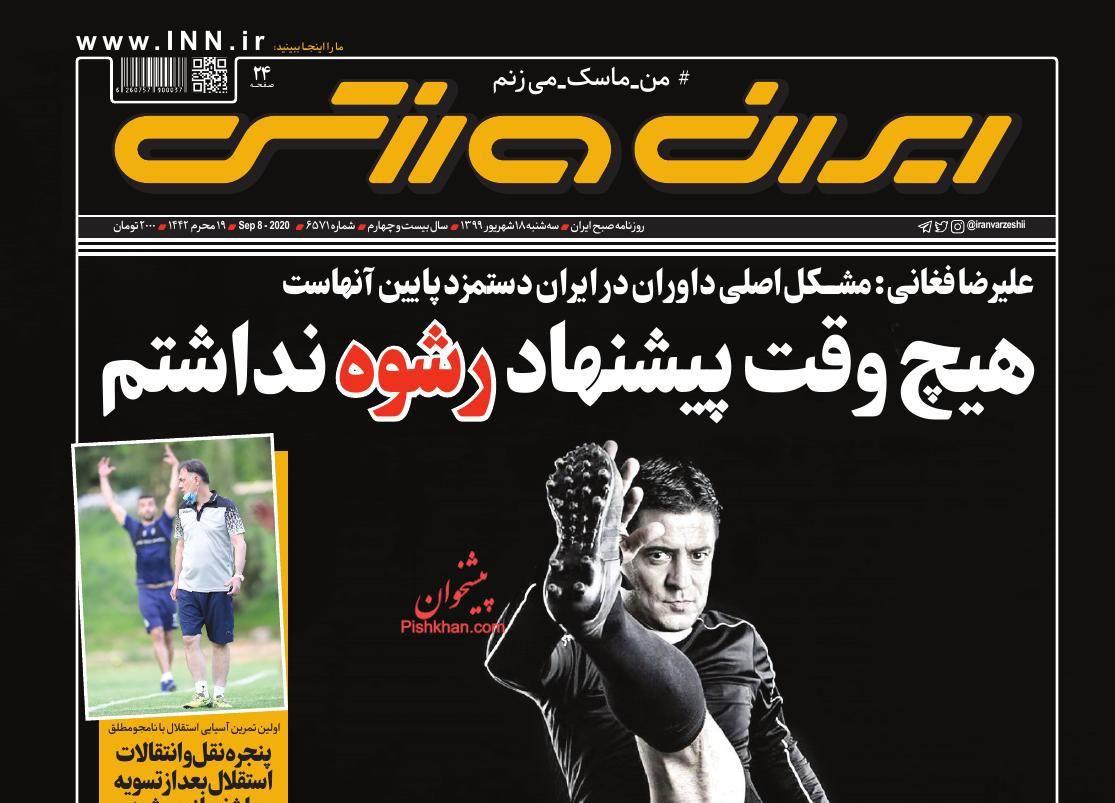 عناوین اخبار روزنامه ایران ورزشی در روز سهشنبه ۱۸ شهریور