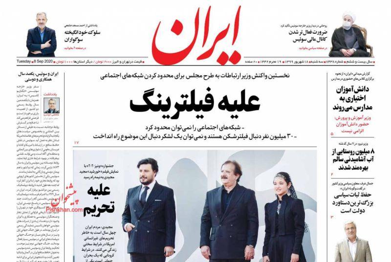 عناوین اخبار روزنامه ایران در روز سهشنبه ۱۸ شهريور