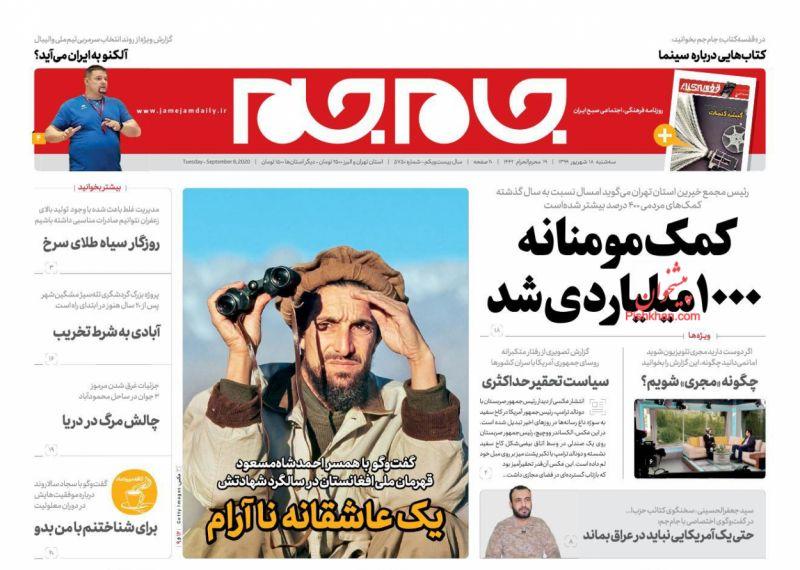 عناوین اخبار روزنامه جام جم در روز سهشنبه ۱۸ شهريور