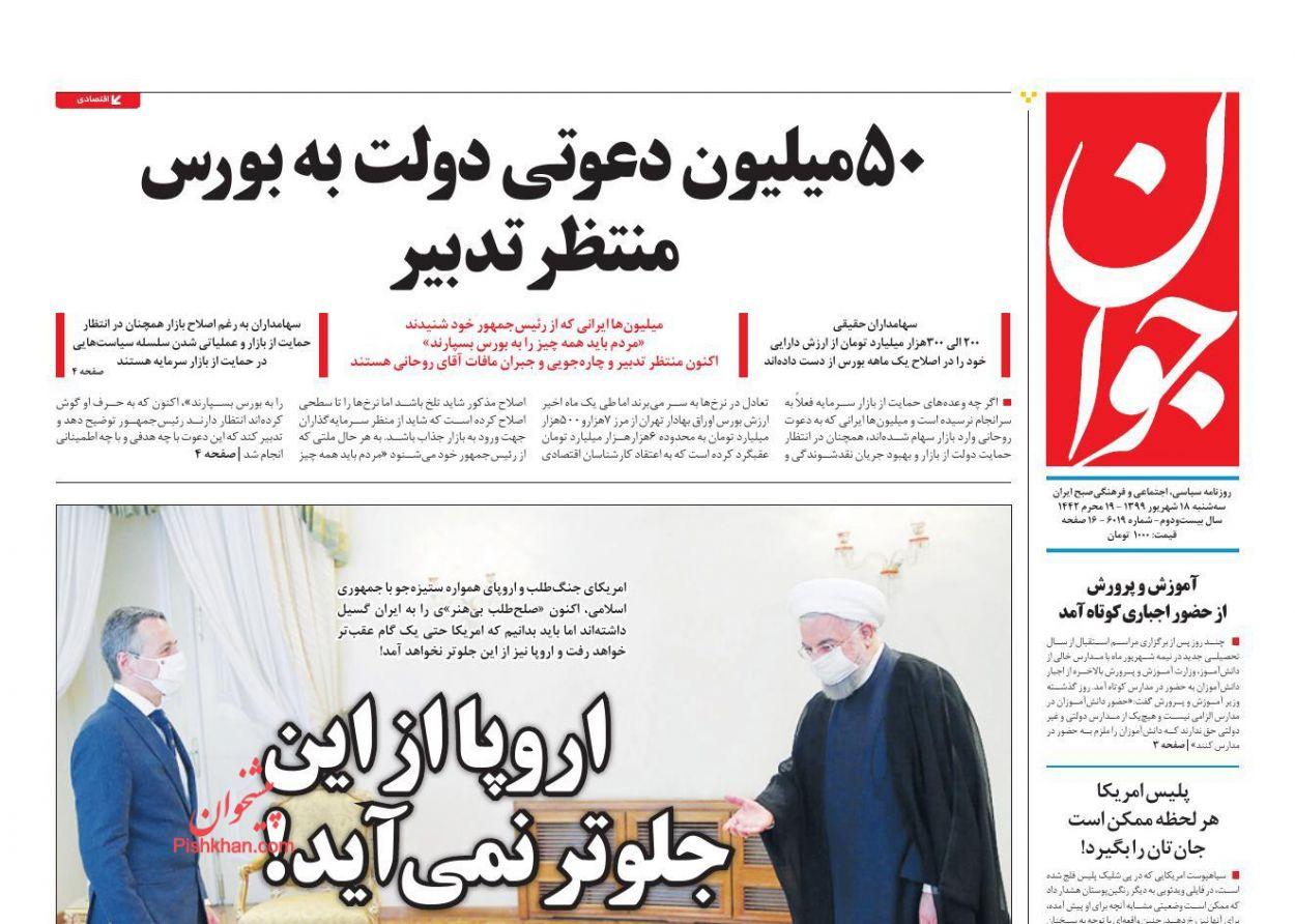عناوین اخبار روزنامه جوان در روز سهشنبه ۱۸ شهریور