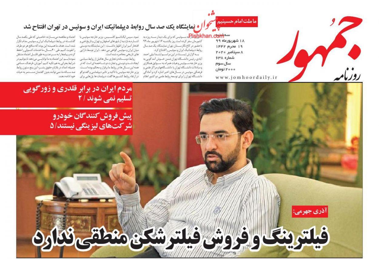 عناوین اخبار روزنامه جمهور در روز سهشنبه ۱۸ شهریور
