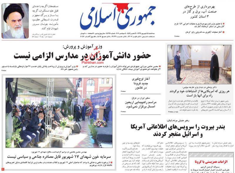 عناوین اخبار روزنامه جمهوری اسلامی در روز سهشنبه ۱۸ شهريور