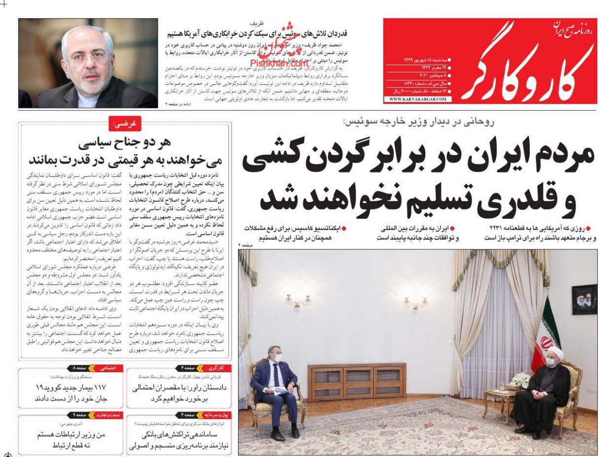 عناوین اخبار روزنامه کار و کارگر در روز سهشنبه ۱۸ شهریور