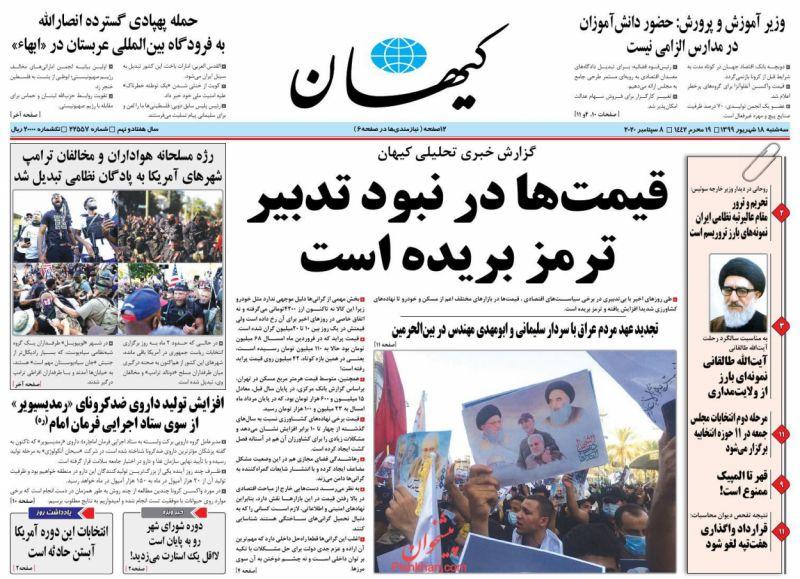 عناوین اخبار روزنامه کيهان در روز سهشنبه ۱۸ شهريور