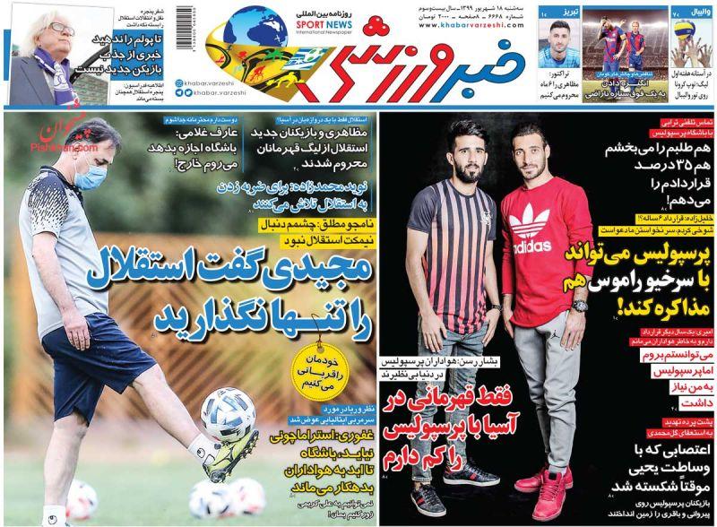 عناوین اخبار روزنامه خبر ورزشی در روز سهشنبه ۱۸ شهريور