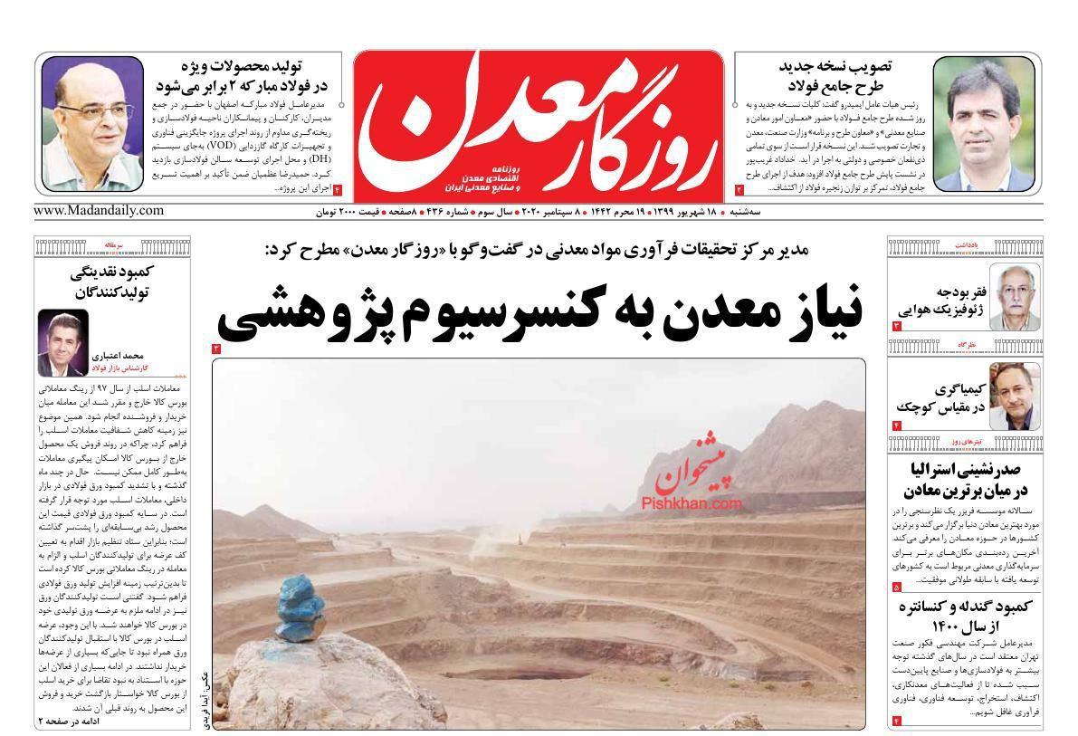 عناوین اخبار روزنامه روزگار معدن در روز سهشنبه ۱۸ شهریور