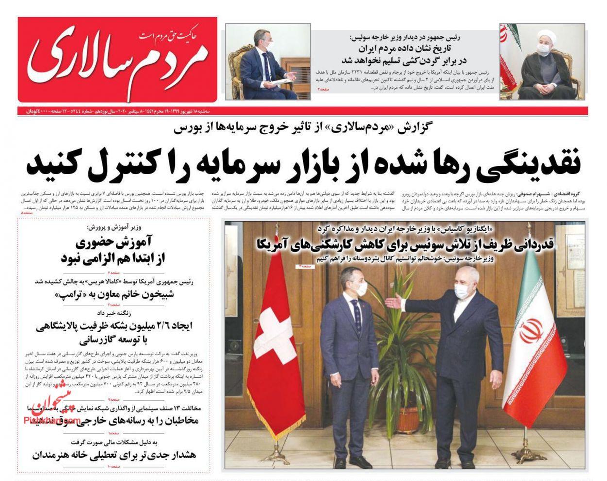 عناوین اخبار روزنامه مردم سالاری در روز سهشنبه ۱۸ شهریور