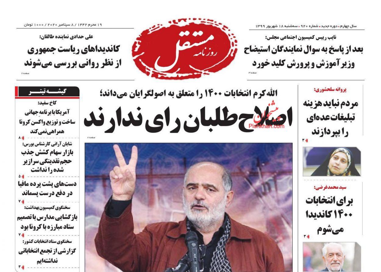 عناوین اخبار روزنامه مستقل در روز سهشنبه ۱۸ شهریور