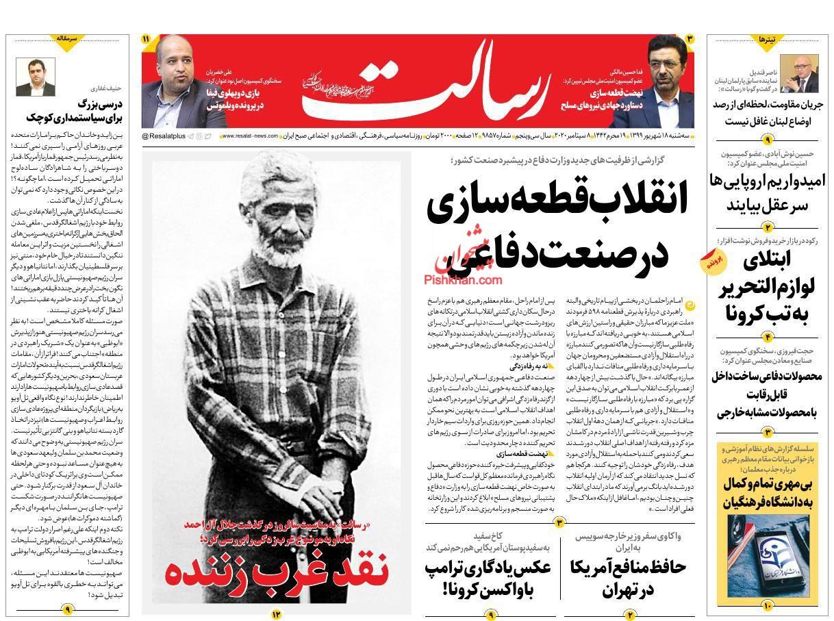 عناوین اخبار روزنامه رسالت در روز سهشنبه ۱۸ شهریور