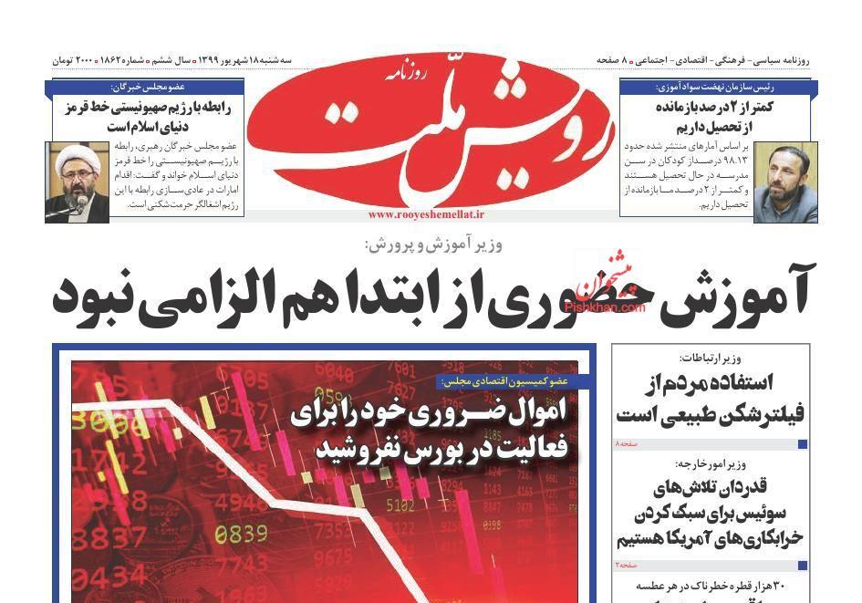 عناوین اخبار روزنامه رویش ملت در روز سهشنبه ۱۸ شهریور