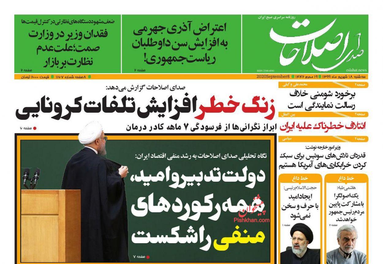 عناوین اخبار روزنامه صدای اصلاحات در روز سهشنبه ۱۸ شهریور