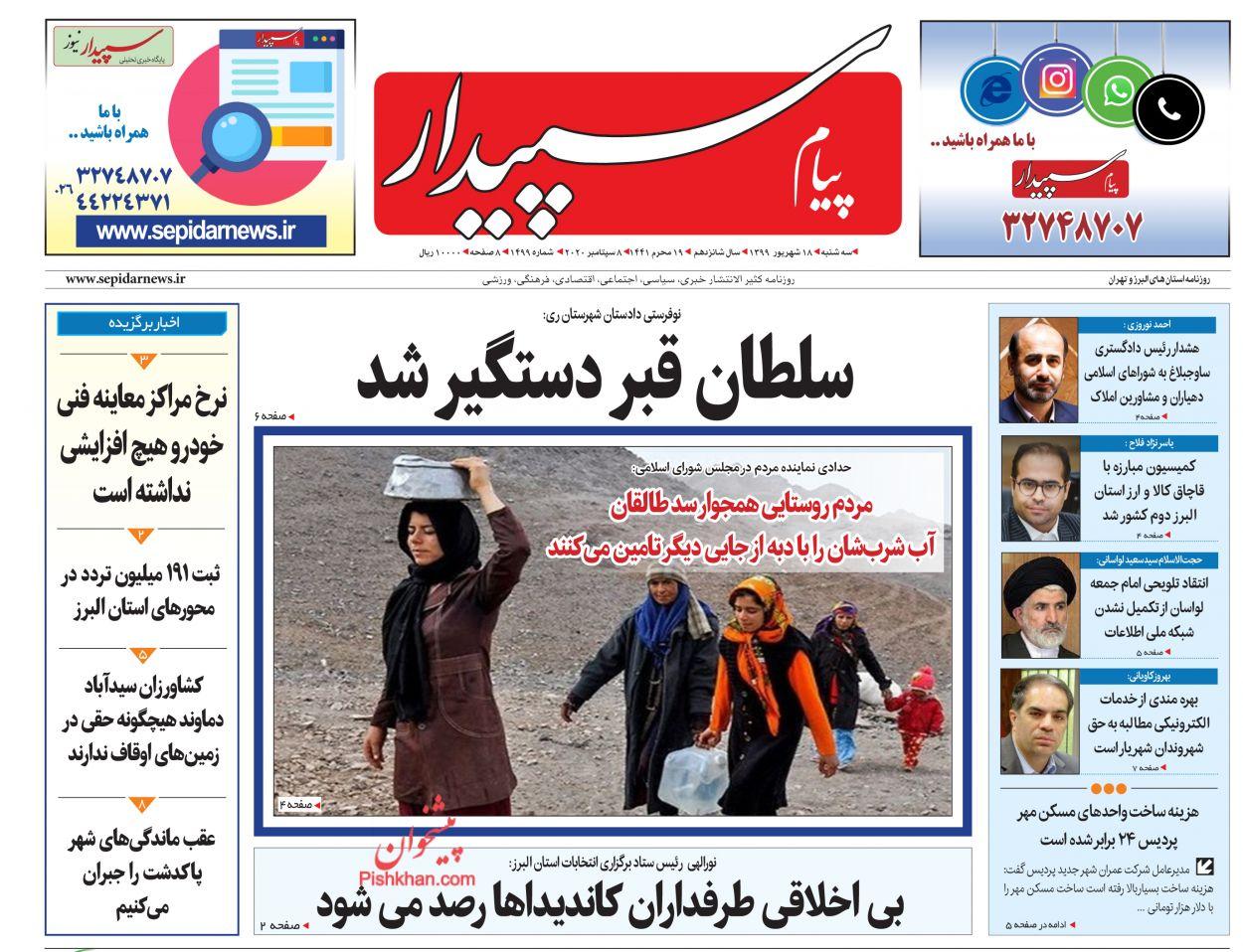 عناوین اخبار روزنامه پیام سپیدار در روز سهشنبه ۱۸ شهریور