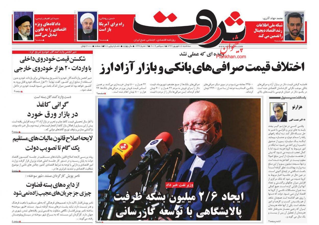 عناوین اخبار روزنامه ثروت در روز سهشنبه ۱۸ شهریور