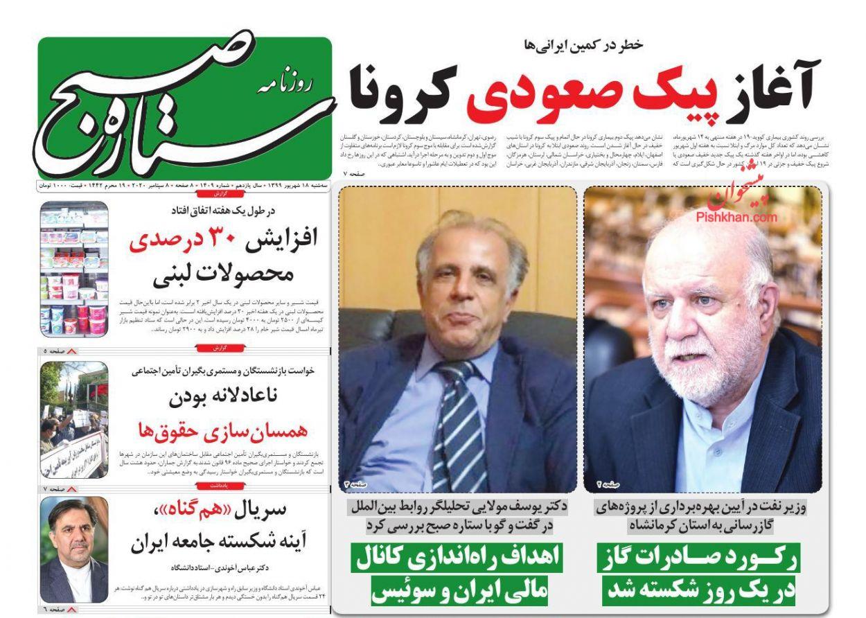 عناوین اخبار روزنامه ستاره صبح در روز سهشنبه ۱۸ شهریور