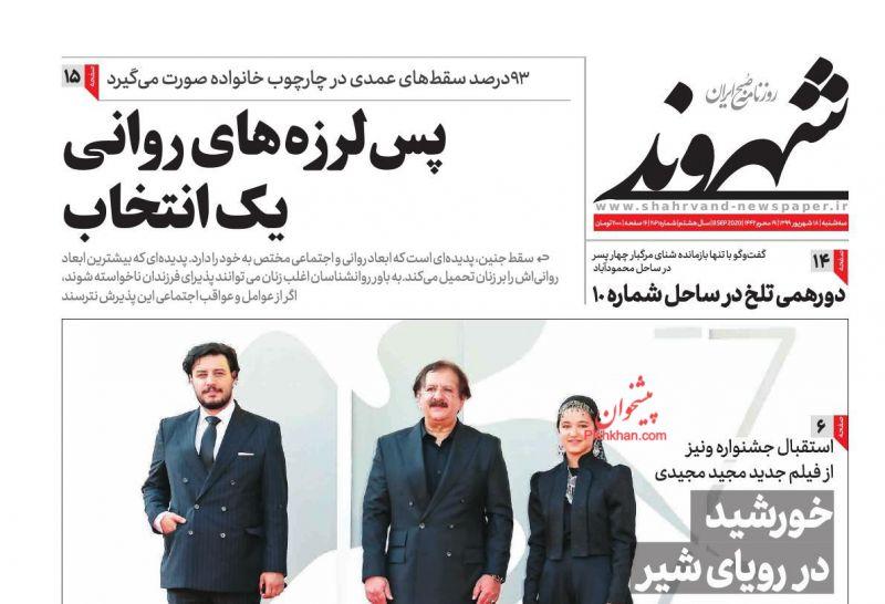 عناوین اخبار روزنامه شهروند در روز سهشنبه ۱۸ شهريور