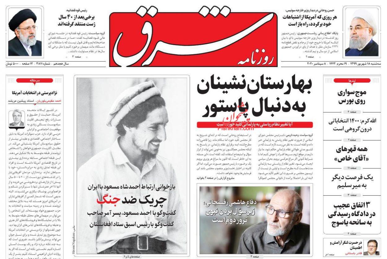 عناوین اخبار روزنامه شرق در روز سهشنبه ۱۸ شهریور