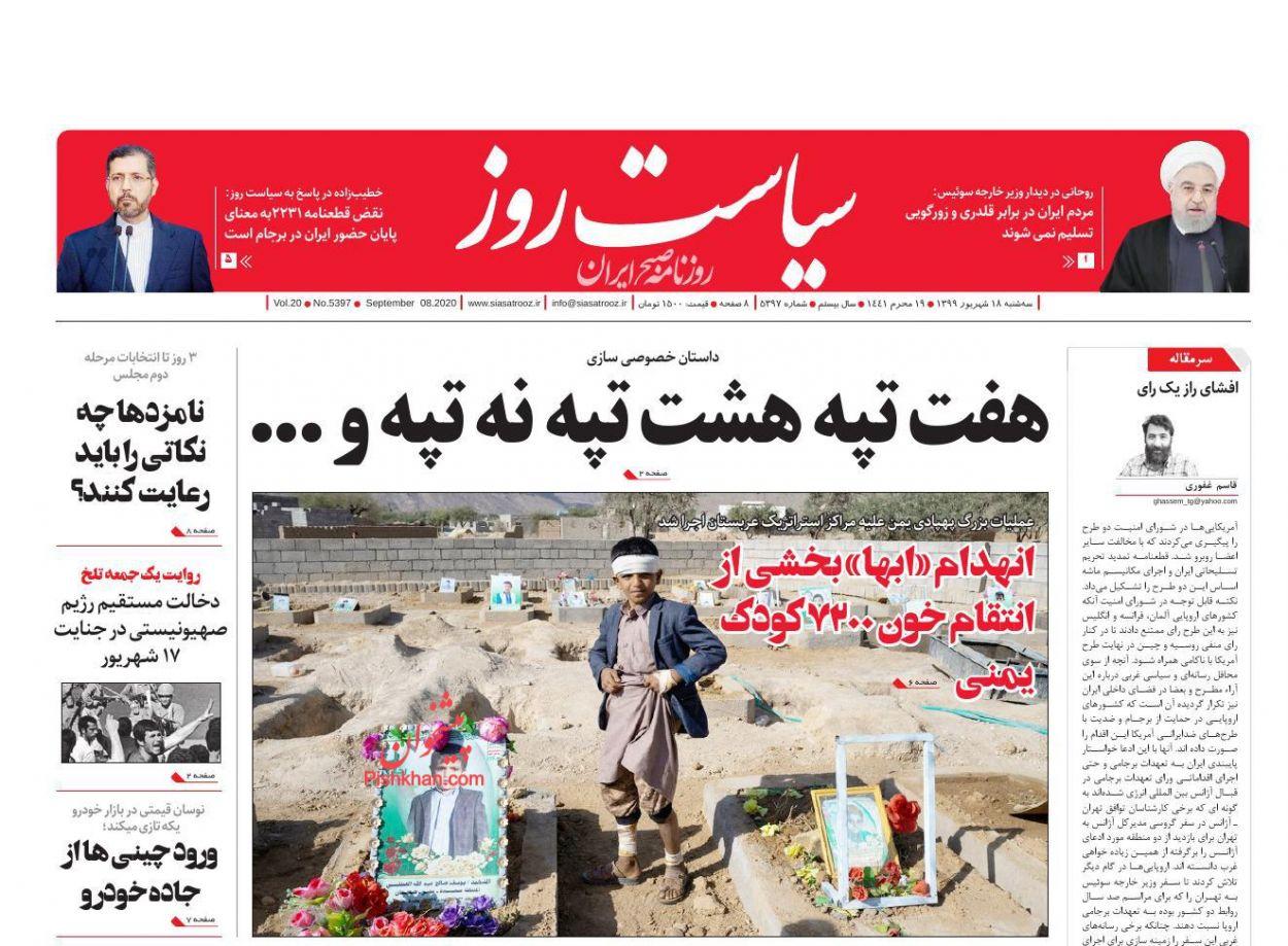 عناوین اخبار روزنامه سیاست روز در روز سهشنبه ۱۸ شهریور