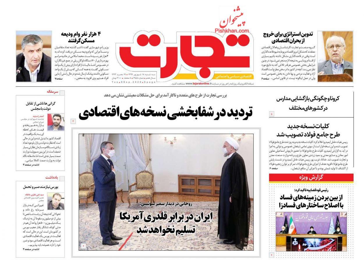 عناوین اخبار روزنامه تجارت در روز سهشنبه ۱۸ شهریور