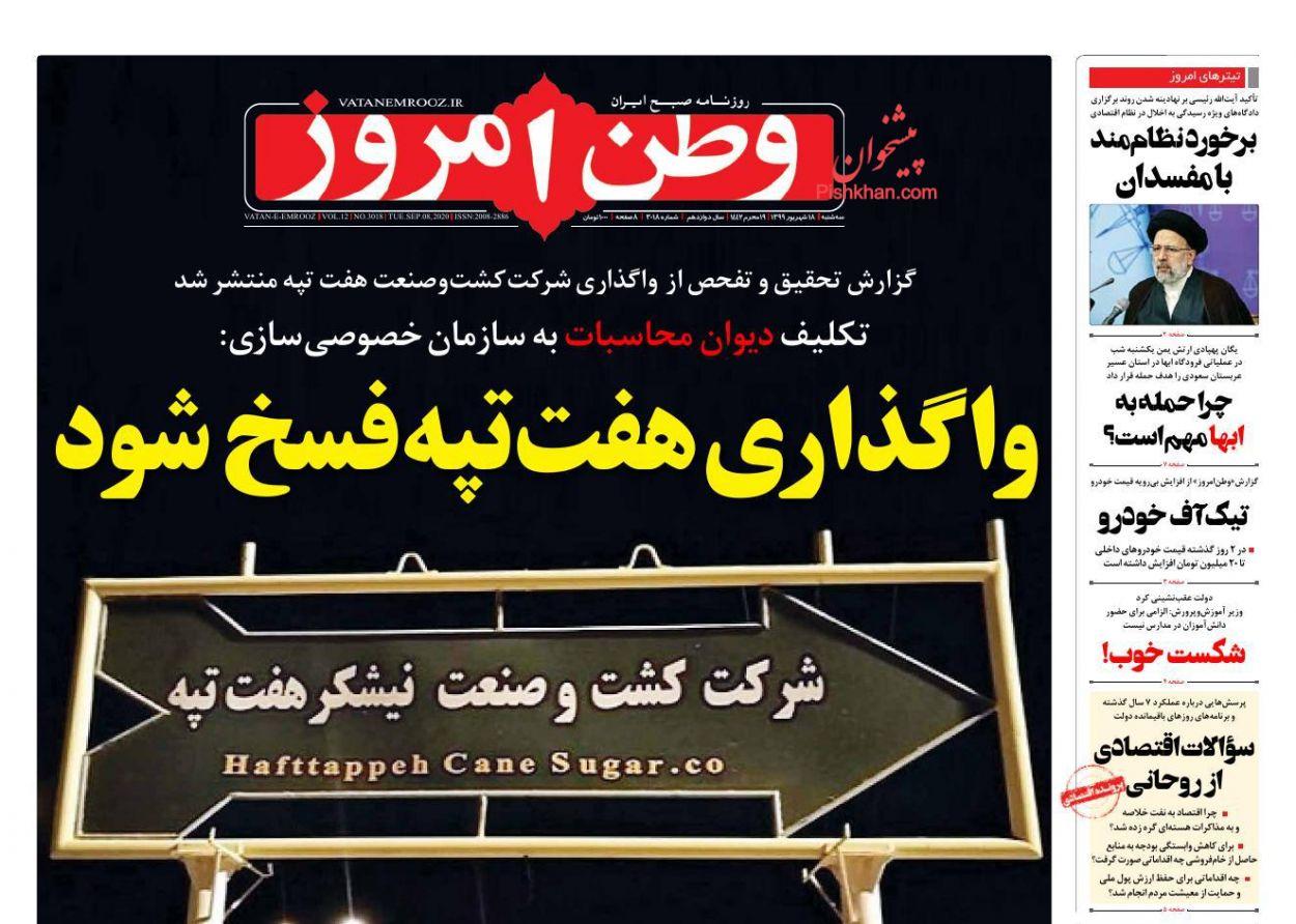 عناوین اخبار روزنامه وطن امروز در روز سهشنبه ۱۸ شهریور