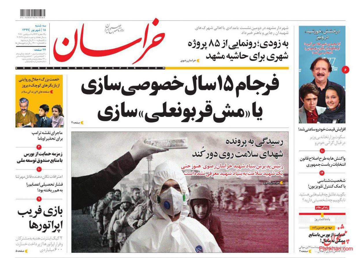عناوین اخبار روزنامه خراسان در روز سهشنبه ۱۸ شهریور