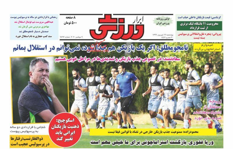 عناوین اخبار روزنامه ابرار ورزشى در روز چهارشنبه ۱۹ شهريور