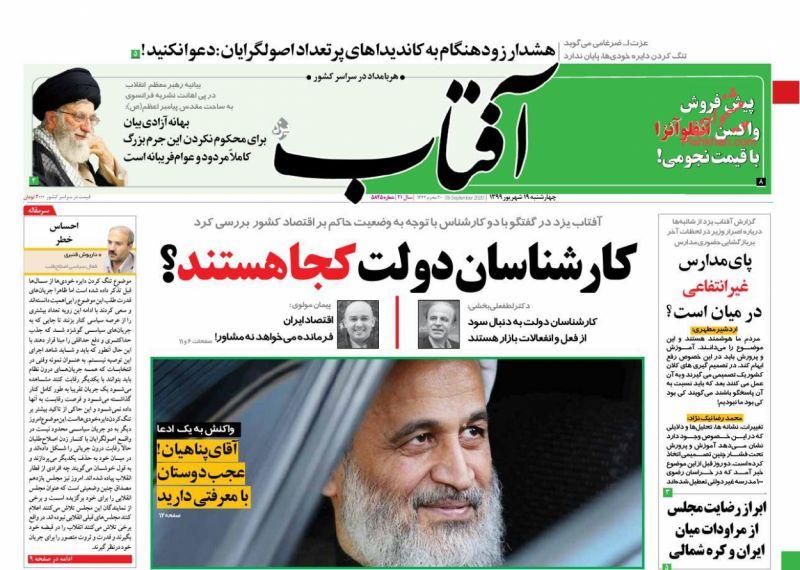 عناوین اخبار روزنامه آفتاب یزد در روز چهارشنبه ۱۹ شهريور