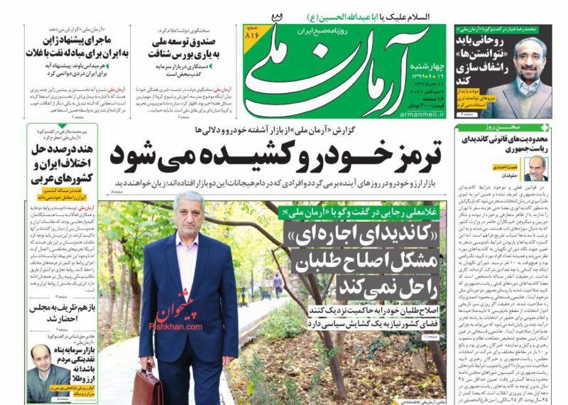 عناوین اخبار روزنامه آرمان ملی در روز چهارشنبه ۱۹ شهريور
