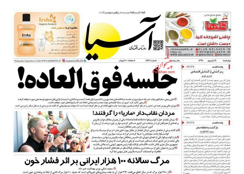 عناوین اخبار روزنامه آسیا در روز چهارشنبه ۱۹ شهريور