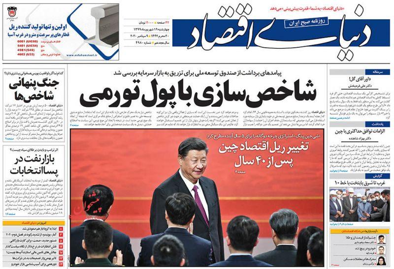 عناوین اخبار روزنامه دنیای اقتصاد در روز چهارشنبه ۱۹ شهريور